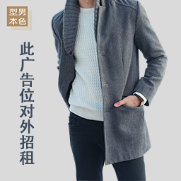 如何选择男装外套颜色?