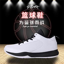 如何挑选篮球鞋?