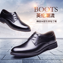 如何挑选男士皮鞋?