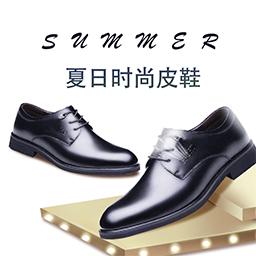 男士如何挑选皮鞋?