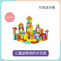 买积木玩具如何挑选?