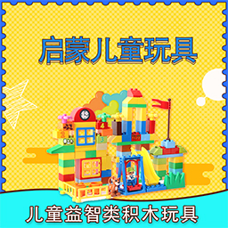玩具积木如何挑选?