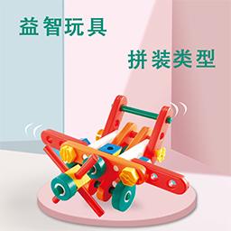益智拼装玩具有哪些?