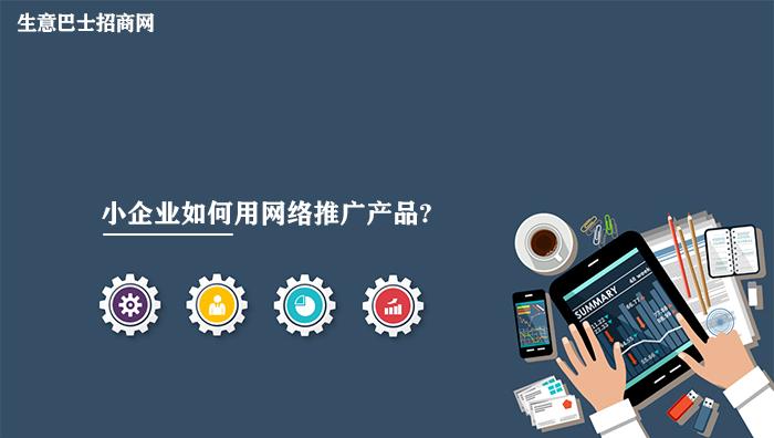小企业如何用网络推广产品?网络推广产品的4个方法。