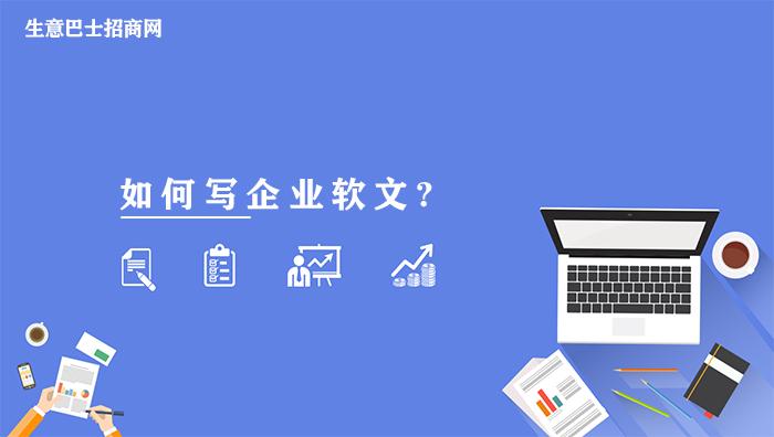如何写企业软文?有效的企业软文都是这样写的。