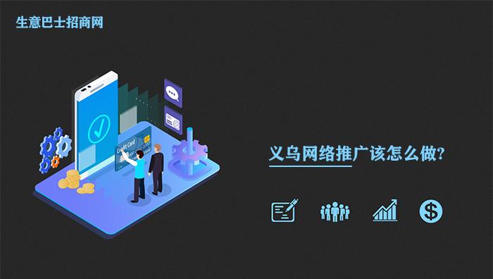 义乌网络推广该怎么做?义乌网络推广公司来告诉你你。