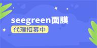 加入seegreen面膜代理需要多少钱?0元即可加入seegreen面膜代理。